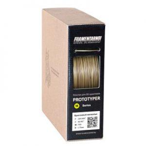 Пластик для 3D принтера Filamentarno! PROTOTYPER M-SOFT Бронзовый металлик (0,75 кг.) 1,75 мм