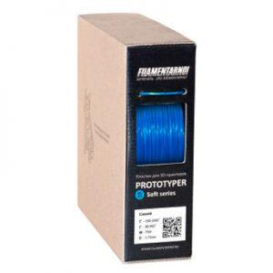 Пластик для 3D принтера Filamentarno! PROTOTYPER S-SOFT Синий (0,75 кг.) 1,75 мм