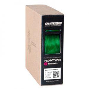 Пластик для 3D принтера Filamentarno! PROTOTYPER T-SOFT Бутылочно-зеленый  (0,75 кг.) 1,75 мм