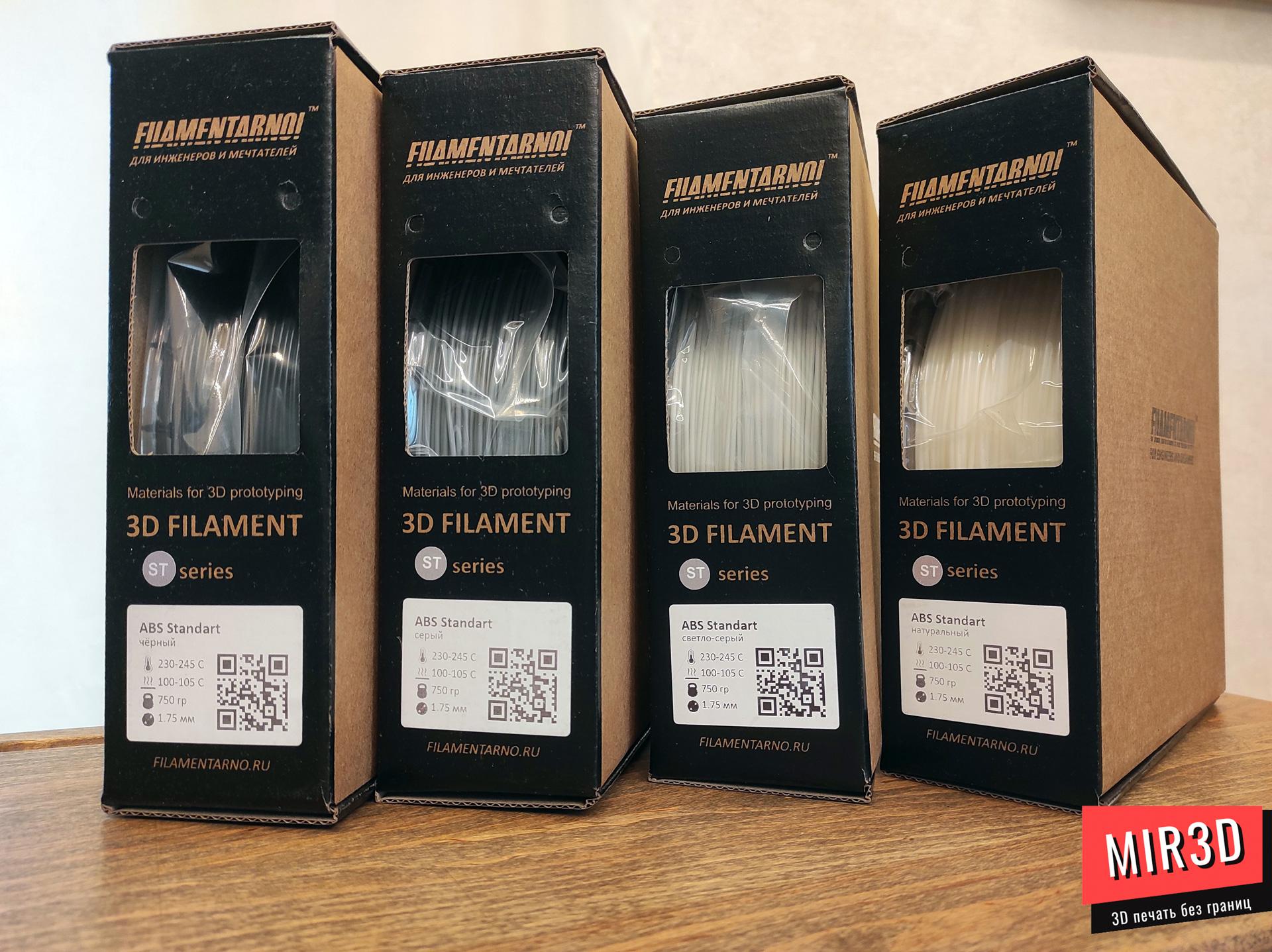 You are currently viewing [ЗАВЕРШЕНО] АКЦИЯ! Пластик для 3D принтера Filamentarno! ABS Stanfart по цене ниже чем у производителя