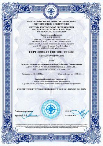 Филаментарно - сертификат соответствия