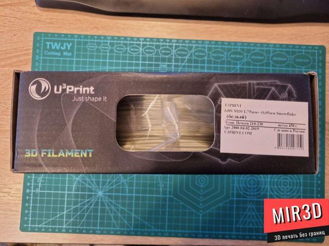 Как U3Print упаковывает пластик для 3D принтера